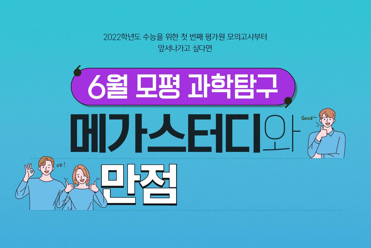 6월 모평 과학탐구 메가스터디와 만점 준비 완료!