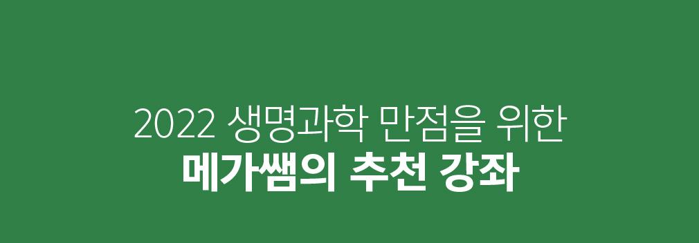 2022 생명과학 만점을 위한 메가쌤의 추천 강좌