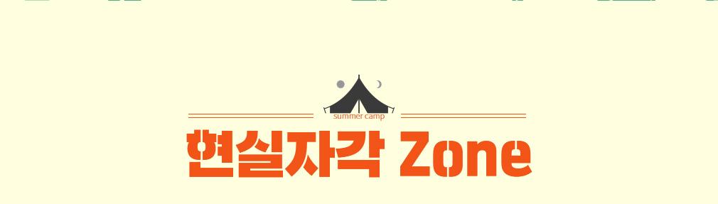 현실자각 Zone