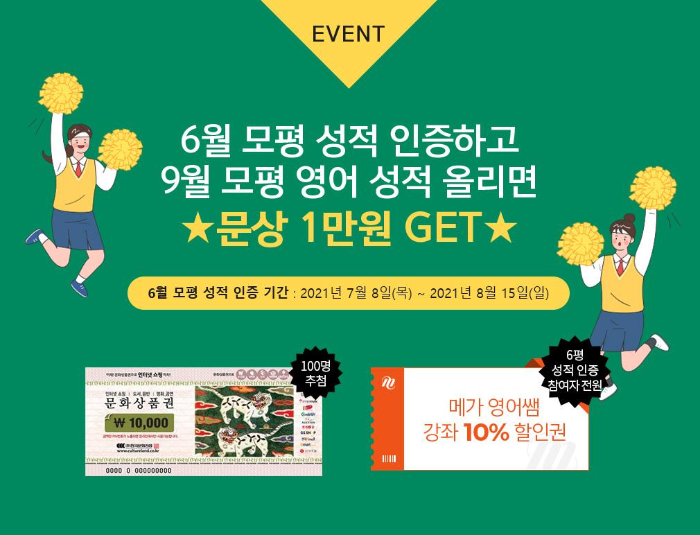EVENT 6월 모평 성적 인증하고 9월 모평 영어 성적 올리면 ★문상 1만원 GET★