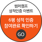 썸머캠프 성적인증 이벤트 6평 성적 인증 참여완료 확인하기 GO