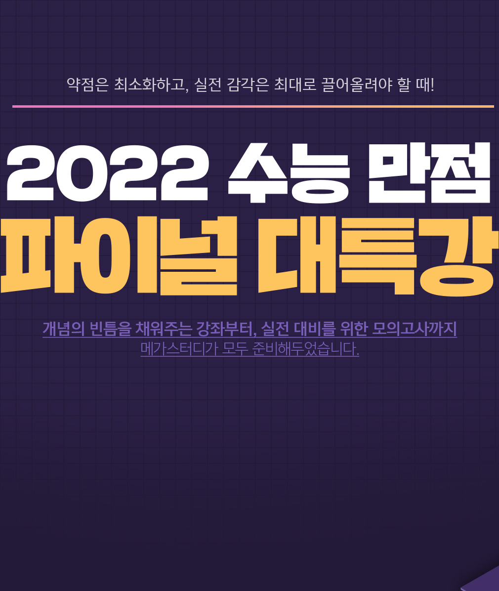 2022 수능 만점 파이널 대특강