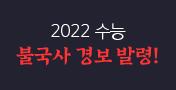 2022 ���� 遺�援��� 寃쎈낫 諛���