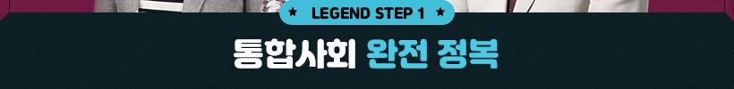 LEGEND STEP 1 통합사회 완전 정복