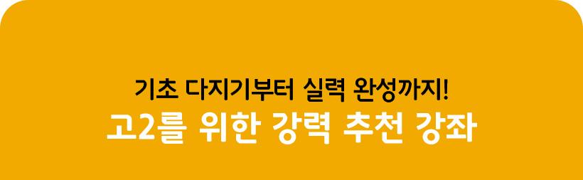 기초 다지기부터 실력 완성까지! 예비고2를 위한 강력 추천 강좌