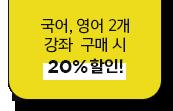 국어, 영어 2개 강좌 구매 시 20% 할인!