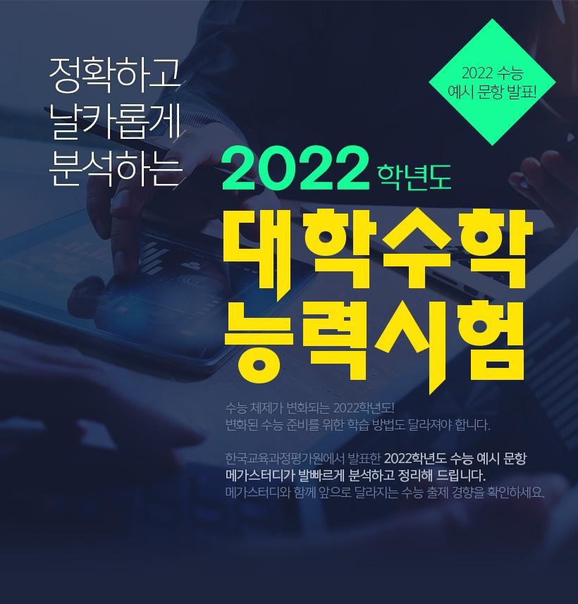 2022 학년도 대학수학 능력시험