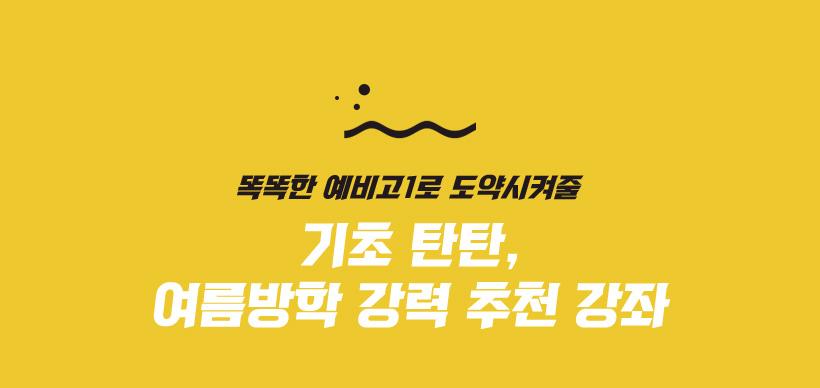 기초 탄탄, 여름방학 강력 추천 강좌