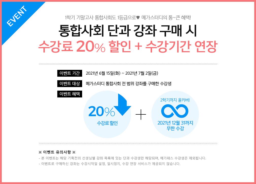 EVENT 통합사회 전 범위 단과 구매 시 수강료 20% 할인 + 수강기간 연장