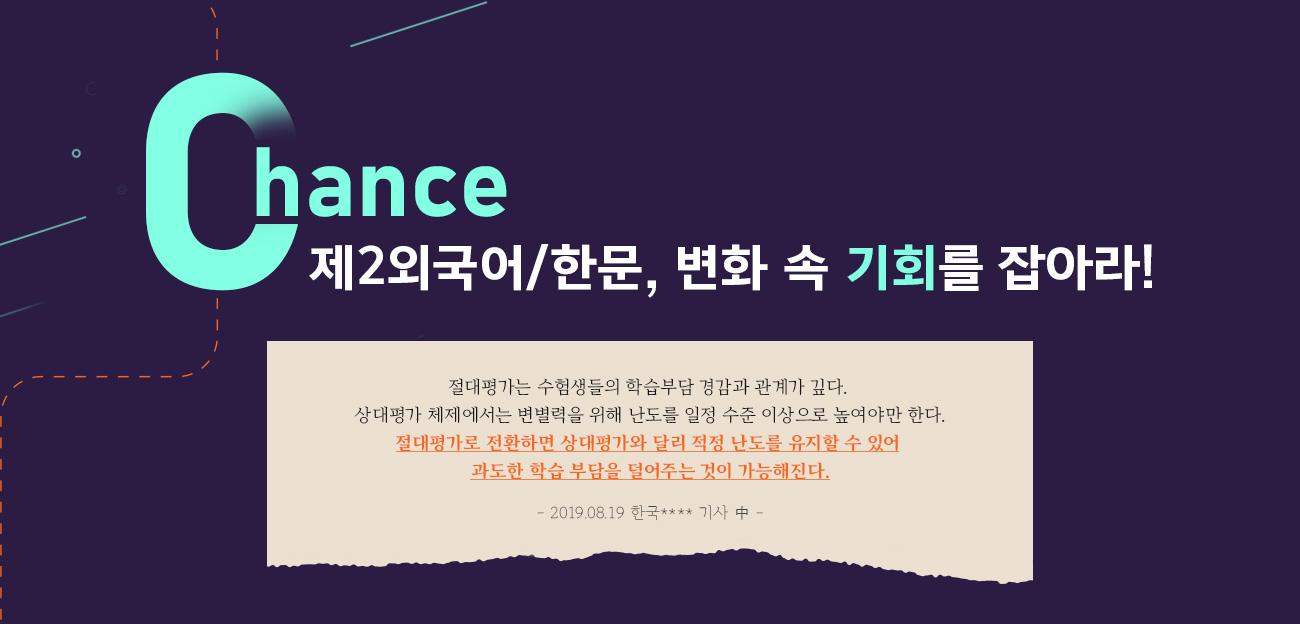 Chance 제2외국어/한문, 변화 속 기회를 잡아라!