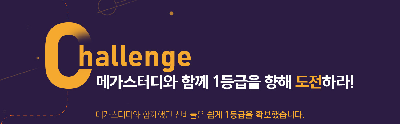 Challenge 메가스터디와 함께 1등급을 향한 도전을 시작하라!
