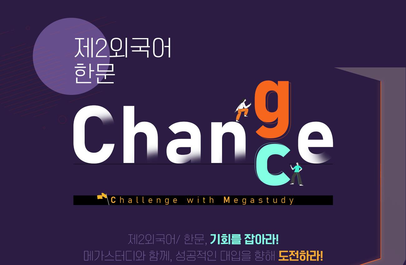 제2외국어/한문 Change & Chance Challenge with megastudy