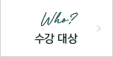 who 수강대상