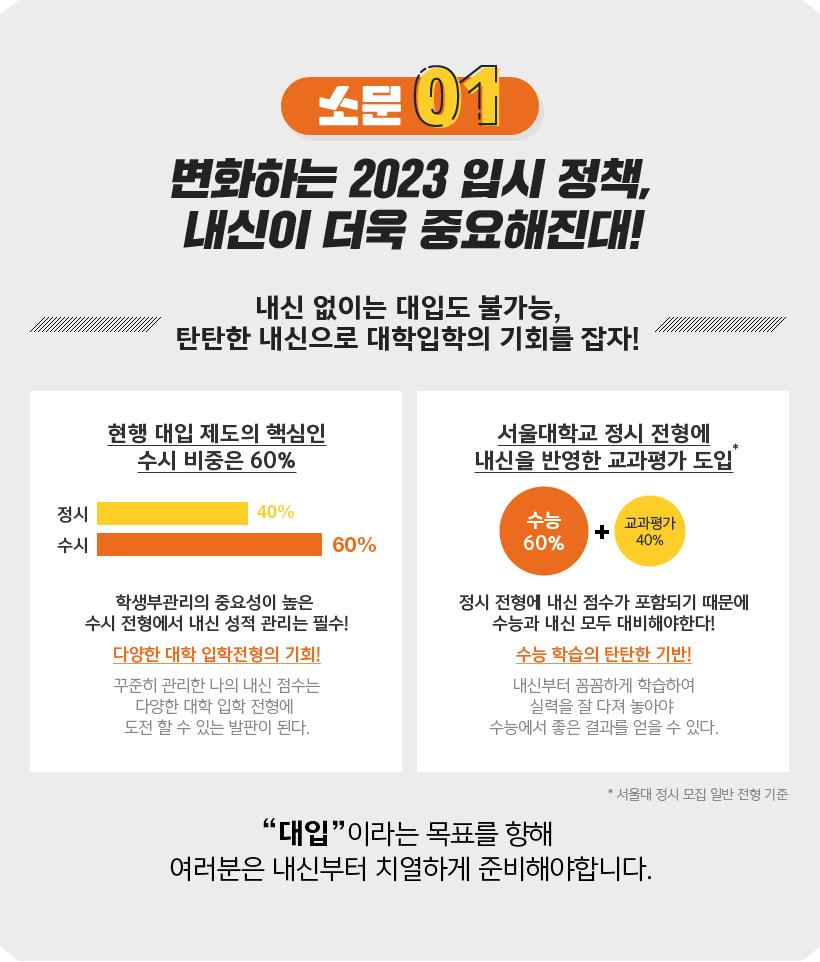 소문1 변화하는 2023 입시정책, 내신이 더욱 중요해진대!