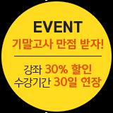 EVENT 기말고사 만점 받자! 강좌 30% 할인 수강기간 30일 연장