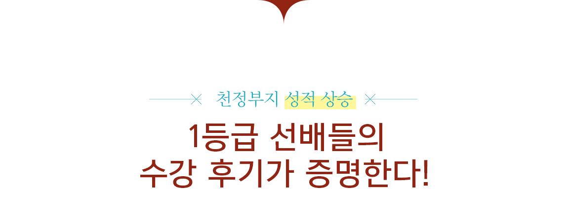 천정부지 성적 상승 1등급 선배들의 수강 후기가 증명한다!