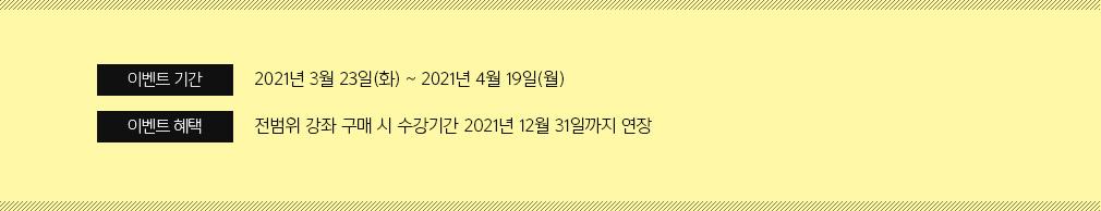 이벤트 기간 : 2021년 2월 23일(화) ~ 2021년 3월 22일(월)