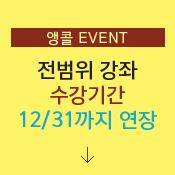 앵콜 이벤트 전범위 강좌 수강기간 12/31연장