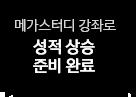 메가스터디 강좌로 성적 상승 준비 완료