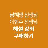 남혜영 선생님, 이현수 선생님 해설 강좌 구매하기