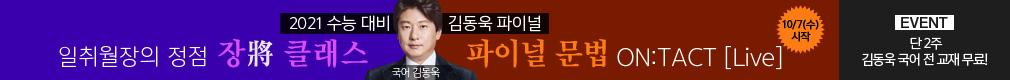 김동욱T 파이널(20200923부터)
