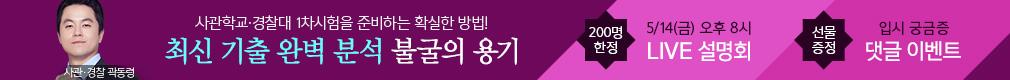 곽동령T 라이브 설명회 홍보