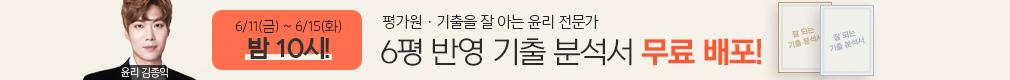 김종익T 기출분석서 무료 배포