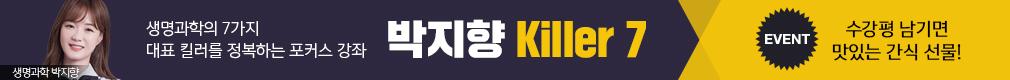 박지향T Killer7