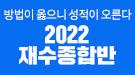 메가스터디메인/메가스터디학원/2022 재수종합반