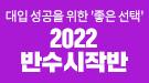 메가스터디메인/메가스터디학원/2022 반수시작반