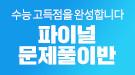메가스터디메인/메가스터디학원/파이널 문제풀이반