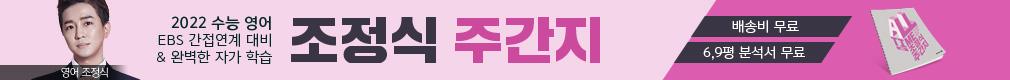 영어 조정식T 주간지 홍보 페이지
