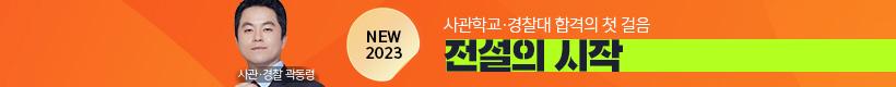 곽동령T 2023 개념강좌 홍보