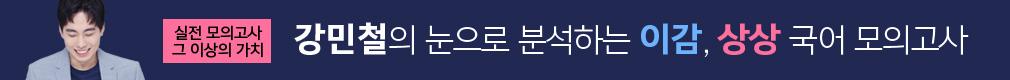 강민철T 이감 상상 국어 모의고사