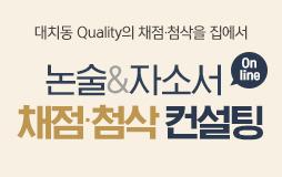 /논술메인/하단배너/채점 첨삭 컨설팅 : 채점·첨삭으로 빈틈없는 실력 완성!