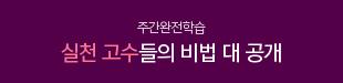 메가스터디메인/메가캠페인/2019 주간완전학습 실천비법
