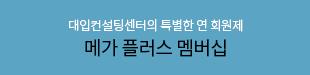 메가스터디메인/대입컨설팅센터/메가 플러스 멤버십