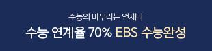 EBS 수능완성