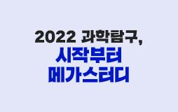 /수능메인_고3·N/하단배너/2022 과학탐구 : 과학탐구는 시작부터 메가스터디와!
