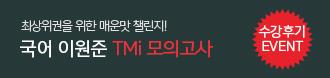 /메가스터디메인/프로모션배너/이원준T TMi 모의고사