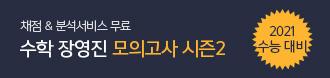 /메가스터디메인/프로모션배너/장영진T 모의고사 시즌2