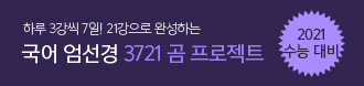 /메가스터디메인/프로모션배너/엄선경T 곰프로젝트