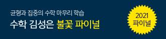 /메가스터디메인/프로모션배너/김성은T 불꽃 파이널