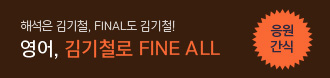 /메가스터디메인/프로모션배너/영어 김기철로 FINE ALL