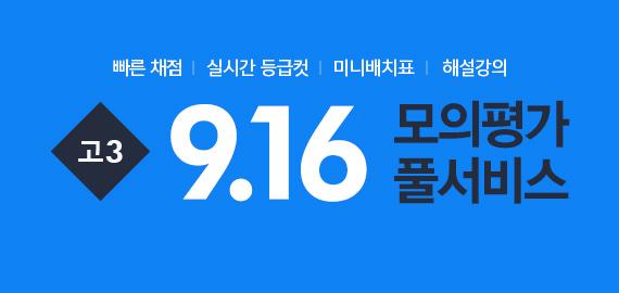 /입시정보메인/메인배너/고3 모평