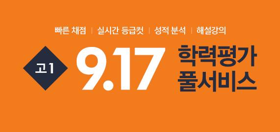/입시정보메인/메인배너/고1 학평
