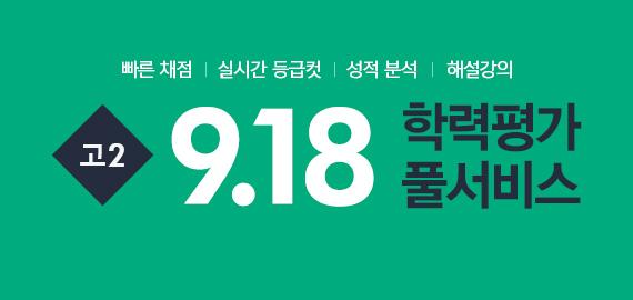 /입시정보메인/메인배너/고2 학평