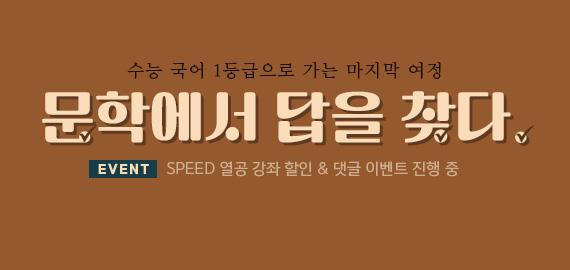 /메가스터디메인/고3N수/왕배너/문학파이널