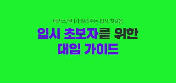 /입시정보메인/메인배너/입시 초보 가이드