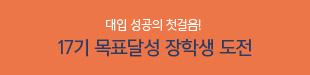 메가스터디메인/메가캠페인/목표달성 장학생 도전